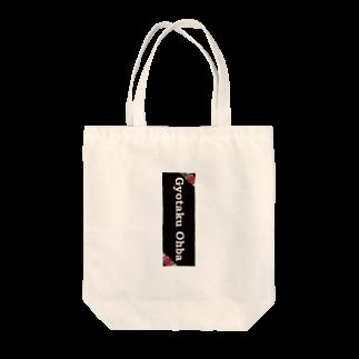 G-HERRING(鰊;鮭;公魚;Tenkara;SALMON)のプレートサイン(Gyotaku Ohba) Tote bags