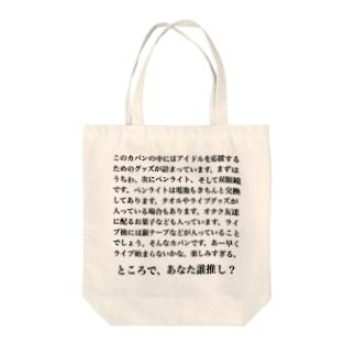 ライブ用バッグ Tote bags