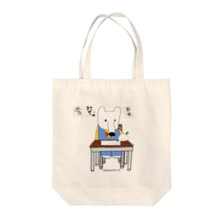 はなぐま勉強中【longnoseはなぐま】 Tote bags