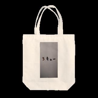 まるあるちのサンキュー Tote bags