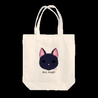 enu. のHey, laugh!(黒猫) Tote bags