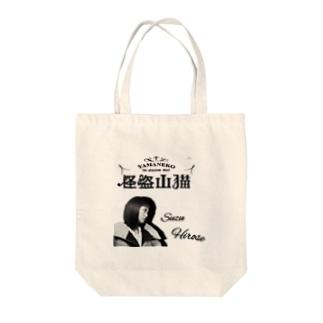 怪盗山猫 goods Tote bags