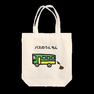 ぼくがいなくてもパーティーはつづくのバスの運賃?え?バスのうんちん!? Tote bags