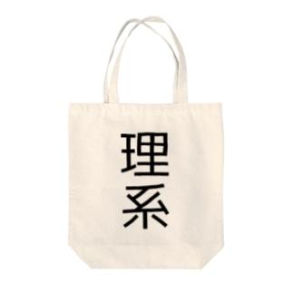 理系 Tote bags