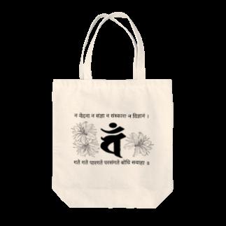 Re:Morayの梵字 Tote bags