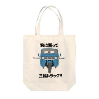 ミツビシ三輪トラック Tote bags