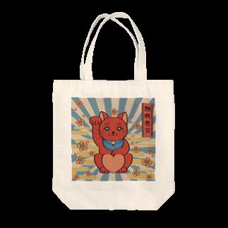 Kitsune honpoの招き猫ー無病息災 Tote bags