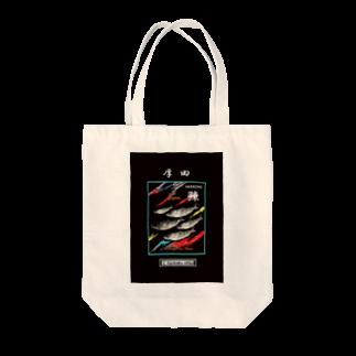G-HERRING(鰊;鮭;公魚;Tenkara;SALMON)の厚田! 鰊(ニシン;HERRING)あらゆる生命たちへ感謝をささげます。 Tote bags