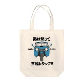 マツダオート三輪 Tote bags