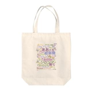 語彙 Tote bags