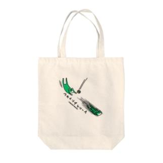 フライングレシーブ Tote bags