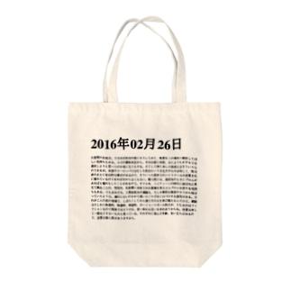2016年02月26日20時09分 Tote bags