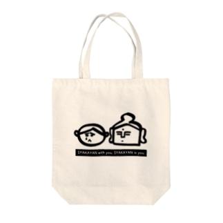 釈迦やん with you Tote bags