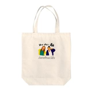 トートバッグ(1) Tote bags