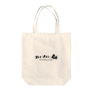 トートバック(文字Ver.) Tote bags
