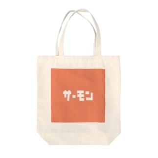 サーモン Tote bags