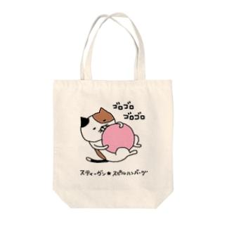 三毛猫のみけおさん3 Tote bags