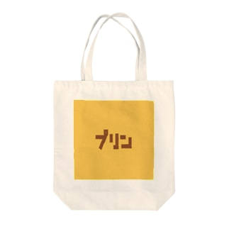 プリン🍮 Tote bags