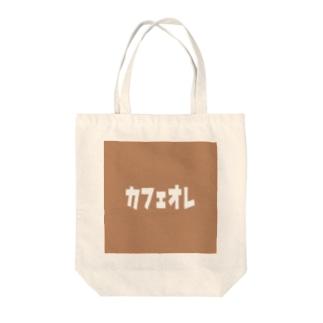 かふぇおれ Tote bags