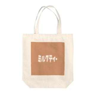 riruのおみせのみるくてぃー Tote Bag