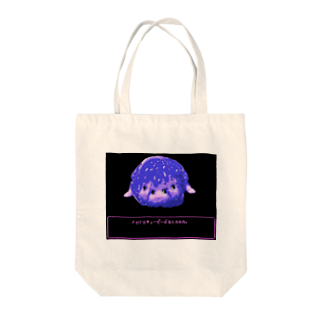 亜空間ショップ【フリークスブレイン】の「ドロドロなモンスターがあらわれた」 Tote bags