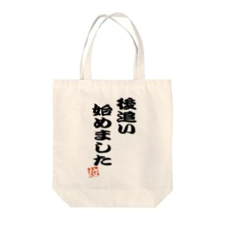 『後追い始めました』 Tote bags