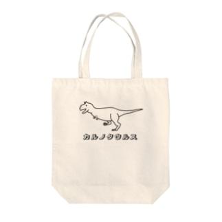 カルノタウルス Tote bags