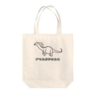 アマルガサウルス Tote bags