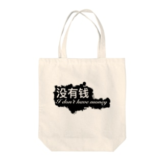 没有钱(I don't have money)③ Tote bags
