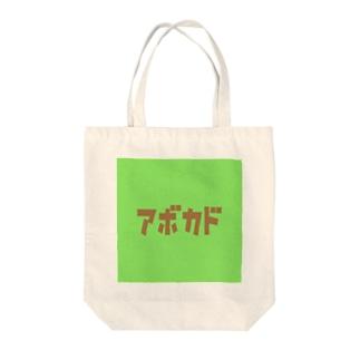 アボカド🥑 Tote Bag