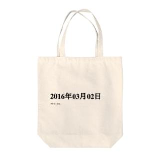 2016年03月2日10時58分 Tote bags