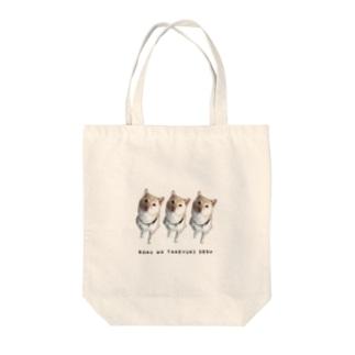 3連たけゆき(実写・文字入り) Tote bags
