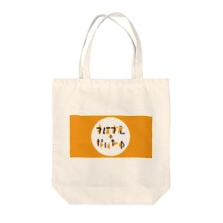 かけがえのないもの Tote bags