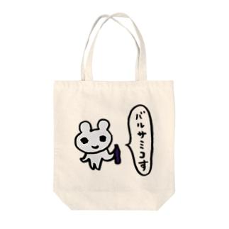 バルサミコす Tote bags