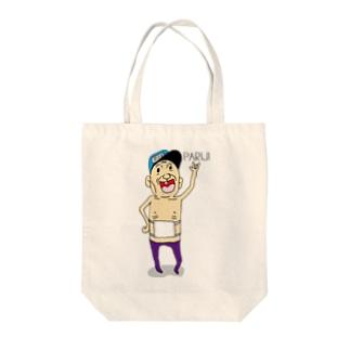 パーリーピーポー(じいさん)PARIJI Tote bags