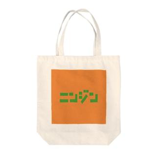にんじん🥕 Tote bags