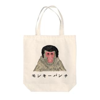 おさるのパンチ! Tote bags