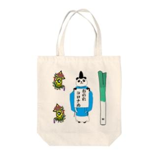 おのれコロナめ Tote bags