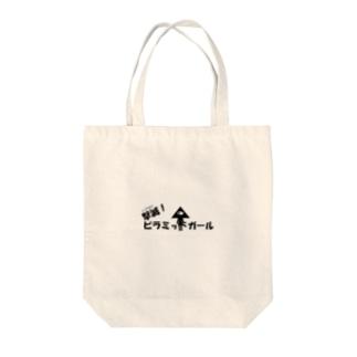 撃滅!ピラミッドガール Tote bags