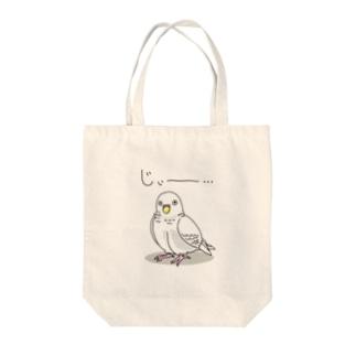 インコ(こっち見んな!ver) Tote bags