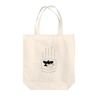 鳥の声 Tote bags
