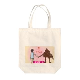 watashi to unnko Tote bags