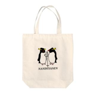 漫才ペンギン(イワトビ) Tote bags