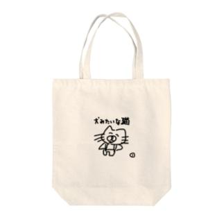 犬みたいな猫 Tote bags