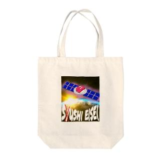 手指衛生(寿司衛星) Tote bags