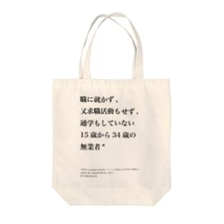 NEET定義日本版 Tote bags