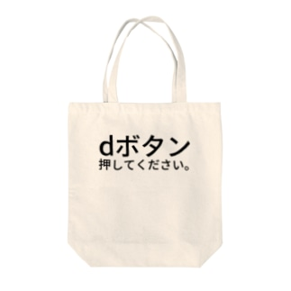 dボタン押してください。 Tote bags