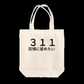 Miracke Happy Bareの311記憶に留めたい Tote bags