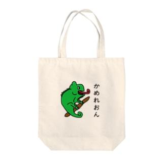 かめれおん Tote bags