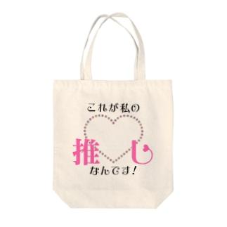 これが私の『推し』なんです! Tote bags